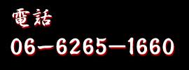 堺筋本町の日本紐釦の側の居酒屋【京のおばんざい小町】|電話番号