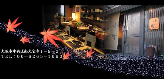 堺筋本町の日本紐釦の側の居酒屋【京のおばんざい小町】|おせち料理|単身赴任セット|サイトマップ