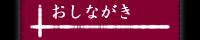 【京のおばんざい 小町】おしながき